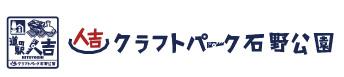 【公式サイト】人吉クラフトパーク石野公園